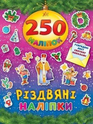 250 наліпок. Різдвяні наліпки