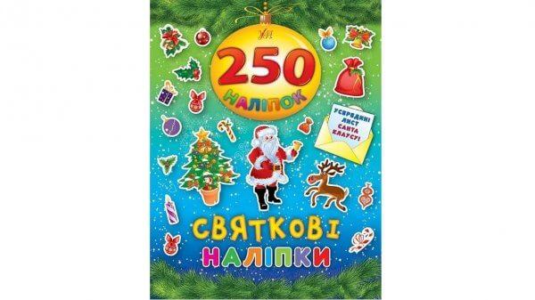 250 наліпок — Святкові наліпки