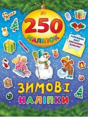 250 наліпок. Зимові наліпки