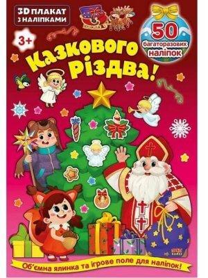 3D плакат з наліпками. Казкового Різдва!