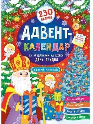 Адвент-календар. Святий Миколай