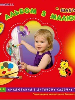 Зошит (альбом) з малювання. Ранній вік 3 роки