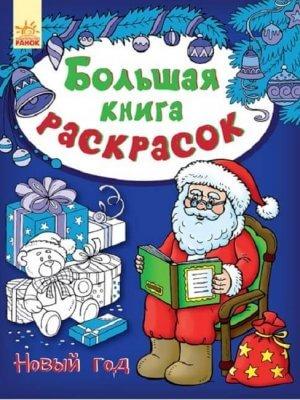 Большая книга раскрасок. Новый год