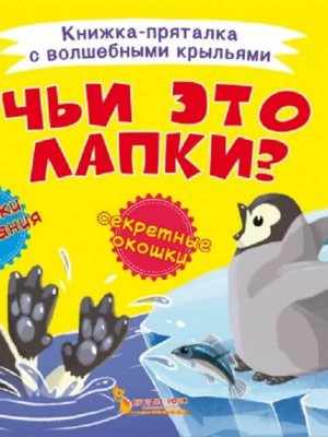 Книжка-пряталка с волшебными крыльями. Чьи это лапки?