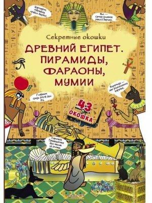 Книжка с секретными окошками. Древний Египет. Пирамиды, фараоны, мумии