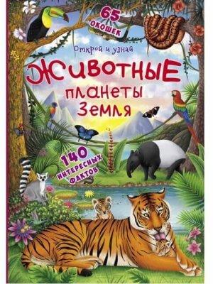 Книжка с секретными окошками. Открой и узнай. Животные планеты Земля