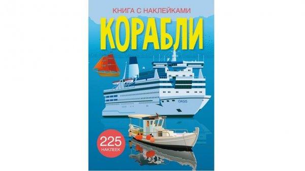 Книга с наклейками. Корабли