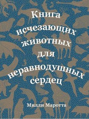 Книга исчезающих животных для неравнодушных сердец