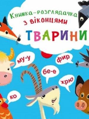 Книжка-розглядачка з віконцями. Тварини