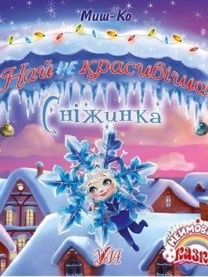 Неймовірні казки — Найнекрасивіша Сніжинка