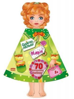 Одягни ляльку. Марія