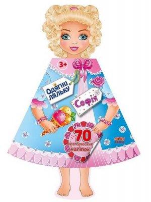 Одягни ляльку. Софія