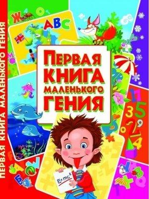 Первая книга маленького гения