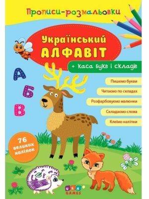 Український алфавіт. Прописи-розмальовки.