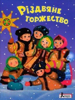 Різдвяне торжество. Зимові свята