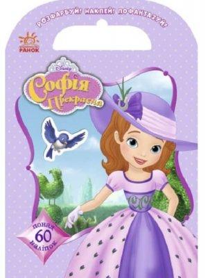 Софія прекрасна понад 60 наліпок. Disney