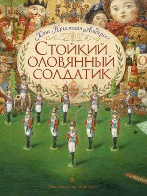 Стойкий оловянный солдатик (иллюстр. А. Ломаева)