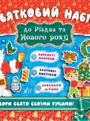 Святковий набір до Різдва та Нового року (Санта Клаус)