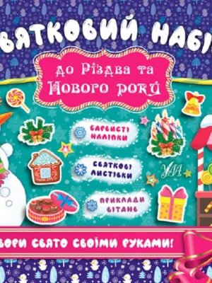Святковий набір до Різдва та Нового року (Сніговик)