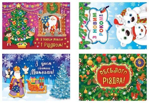 Святковий набір до Різдва та Нового року (Святий Миколай)
