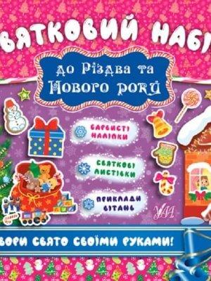 Святковий набір до Різдва та Нового року (Ялинка)