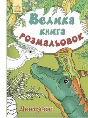 Динозаври. Велика книга розмальовок.