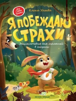 Я побеждаю страхи. Энциклопедия для малышей в сказках.