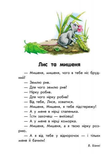 10 історій великим шрифтом. Про тварин