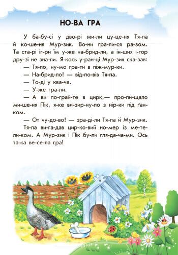 """Неслухняні тарілки + щоденник читача. Серія """"10 історій по складах"""""""