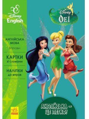 Англійська - це легко. Феї. Disney