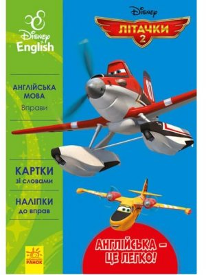 Англійська - це легко. Літачки. Disney