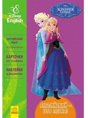 Английский - это легко. Холодное сердце. Disney Frozen