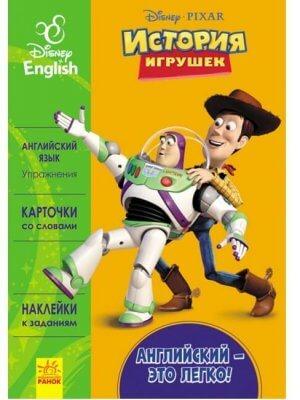 Английский - это легко. История игрушек. Disney
