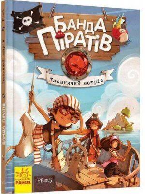 Банда Піратів. Таємничий острів.