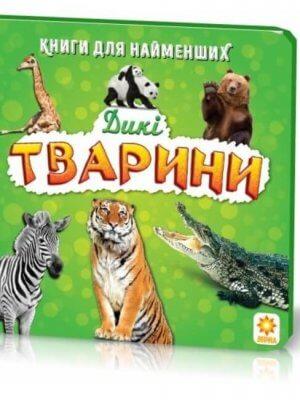 Дикі тварини. Книжка для найменших.