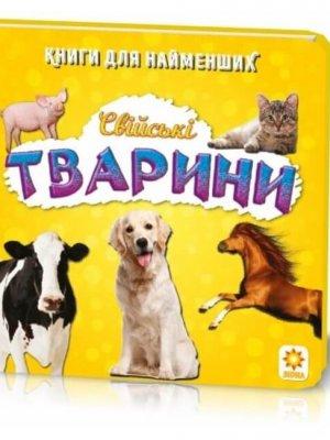 Книжка для найменших. Свійські тварини