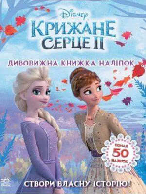 Крижане серце 2. Світ наліпок. Дивовижна книжка наліпок. Disney