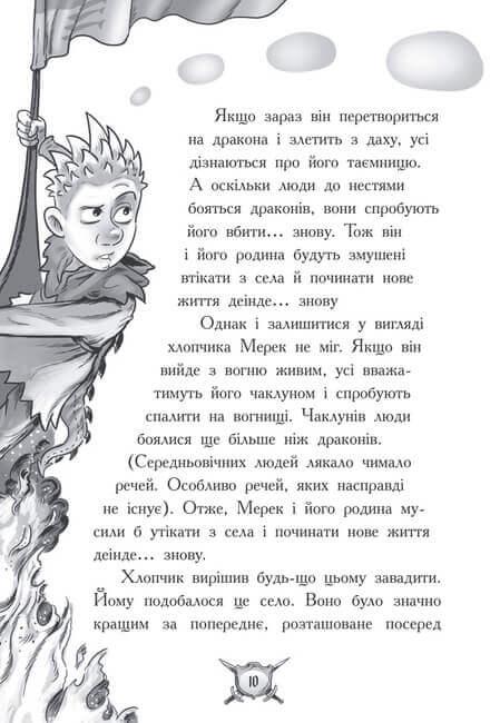 Лицар - Дракон. Вогонь!