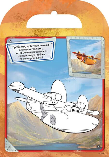 Розфарбуй, Наклей, Пофантазуй. Літачки рятувальний загін понад 40 наліпок. Disney