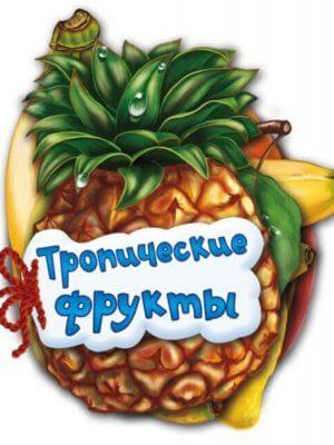 Тропические фрукты. Отгадай-ка.