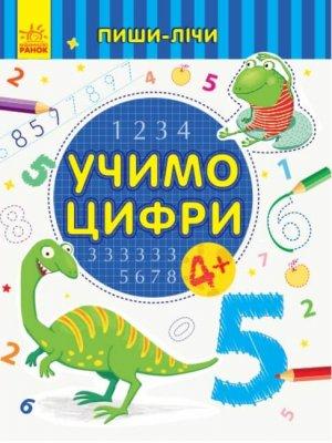 Пиши-лічи. Учимо цифри. Математика. 4-5 років