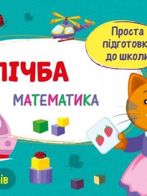Проста підготовка до школи. Математика. Лічба