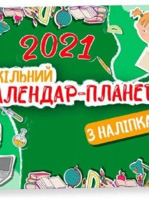 Календар-планер шкільний з наліпками 2021