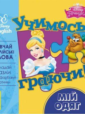 Учимось граючи! Книги з пазлами. Мій одяг Disney