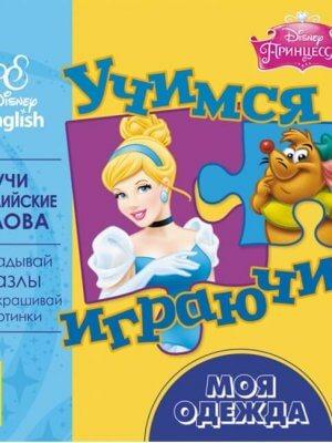 Учимся играя! Книги с пазлами. Моя одежда Disney