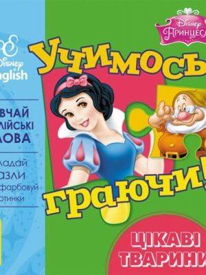 Учимось граючи! Книги з пазлами. Цікаві тваринки Disney