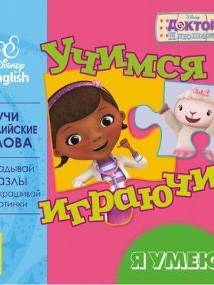 Учимся играя! Книги с пазлами. Я умею Disney