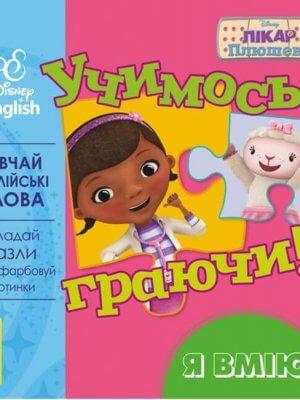 Учимось граючи! Книги з пазлами. Я вмію Disney