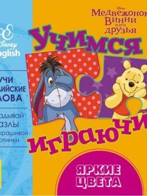 Учимся играя! Книги с пазлами. Яркие цвета Disney