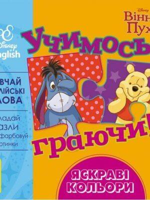 Учимось граючи! Книги з пазлами. Яскраві кольори Disney